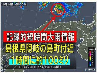 島根県で約100ミリ 記録的短時間大雨