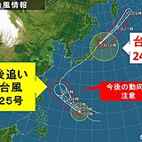 台風去ってまた一難 後追い台風25号