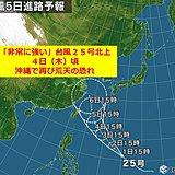 10月も台風シーズン 今後は25号に注意
