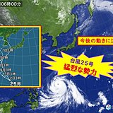 台風25号 猛烈な勢力に発達