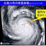 猛烈な台風 沖縄へ 週末は本州にも影響か