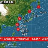 台風25号 列島接近 各地の警戒ポイント