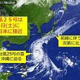 台風25号 接近早まる 三連休どう影響?