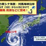 台風25号に警戒を! 九州