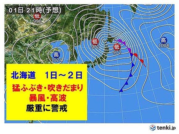 北海道 1日~2日大荒れ