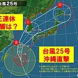 沖縄直撃の台風25号 三連休は列島も警戒