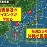 5日 台風25号北上 大荒れエリアも北へ