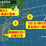 台風25号 接近前に備えを!! 東北
