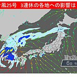台風25号 西・北日本は荒天 首都圏は