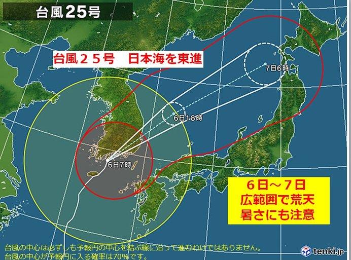 台風25号 荒天と暑さをもたらす