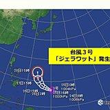 台風3号「ジェラワット」発生