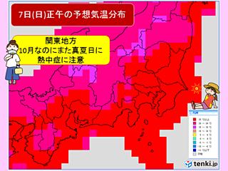 関東10月にまた真夏日? 記録的暑さ注意