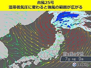 台風25号 温帯低気圧に変わった後も暴風