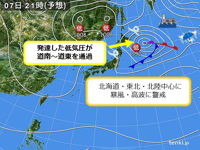 低気圧通過 北海道・東北・北陸で荒天