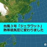 台風3号 熱帯低気圧に変わりました