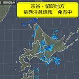 北海道 続く不安定な大気 竜巻目撃情報も