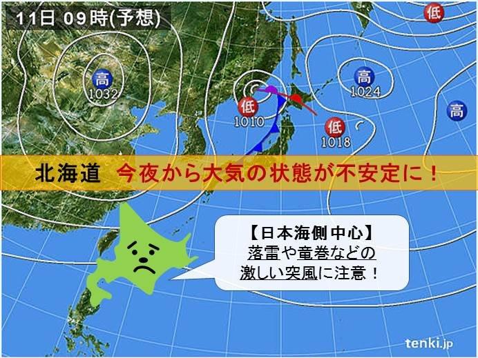 北海道 雨雲接近中!大気の状態も不安定に