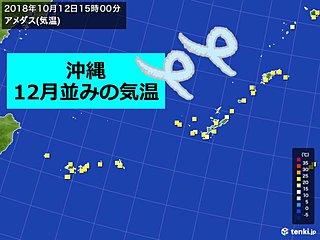 沖縄 夏日終わる 一気に12月並み