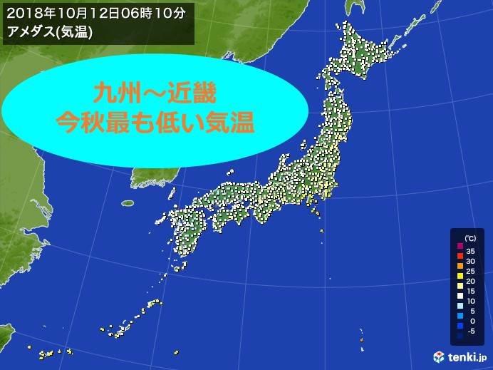 12日(金)朝 沖縄・九州〜近畿 広く今秋最も低い気温