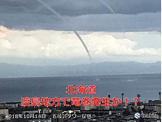 北海道で竜巻注意情報 目撃情報も
