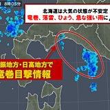 竜巻目撃情報 北海道の胆振地方と日高地方