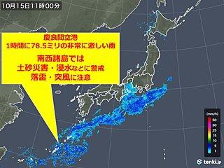 沖縄で非常に激しい雨 10月1位の所も