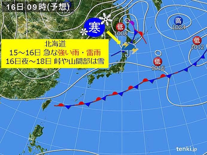 北海道 雨や雷雨のあとは峠で雪