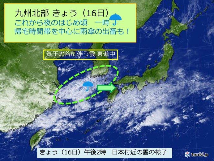 九州北部 今夜にかけて傘の出番の所も