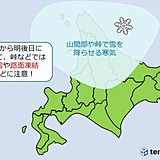 北海道 峠などで雪の可能性も