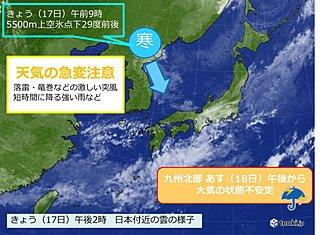 天気の急変注意! 九州北部