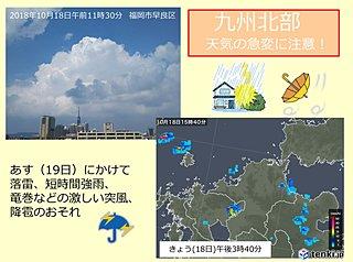 雷を伴った強い雨などに注意! 九州北部