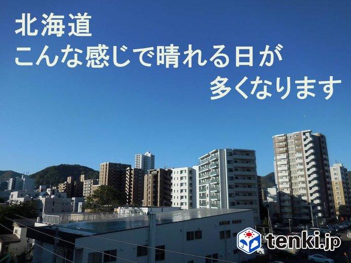 北海道 今週末の天気