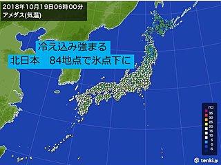 北日本84地点で氷点下 冷え込み強まる