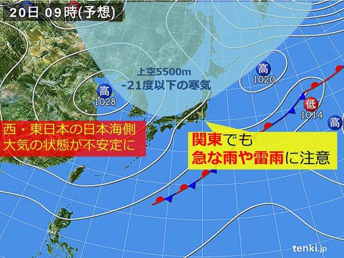 11月下旬並みの強い寒気 関東も雷雨注意
