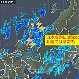 日本海側に活発な雨雲 北陸では落雷も