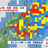 東日本中心に不安定 雷雨注意 東京都内も