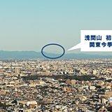 関東今季初冬日 初冠雪も 富士山は雪化粧