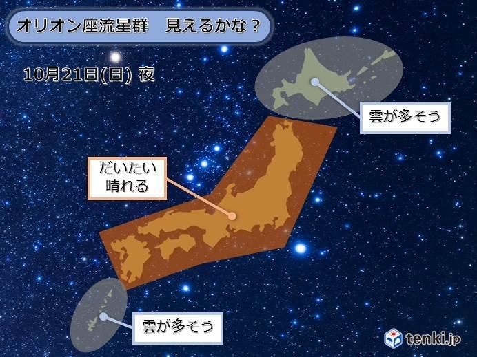 星に願いを 夜はオリオン座流星群が見られるチャンス