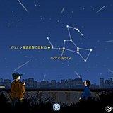 秋晴れ 夜はオリオン座流星群のチャンス