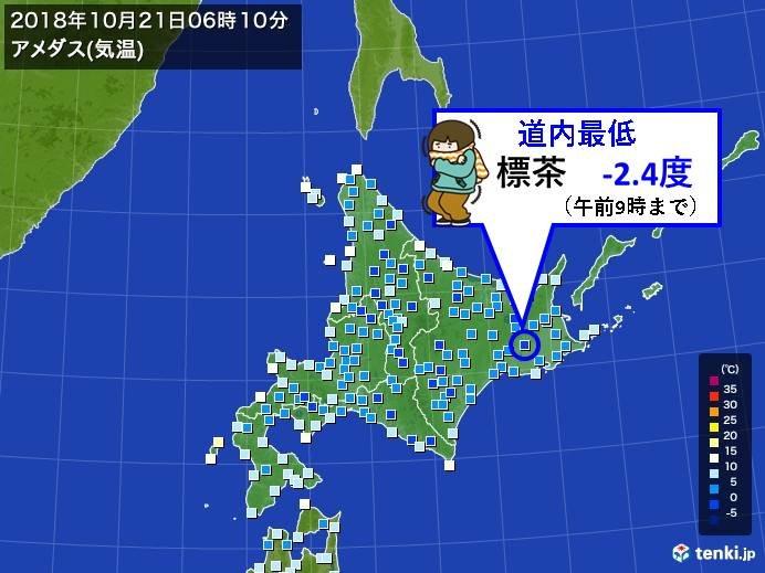 もう氷点下当たり前? 北海道の冷え込み