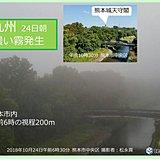 けさは濃い霧が発生 九州