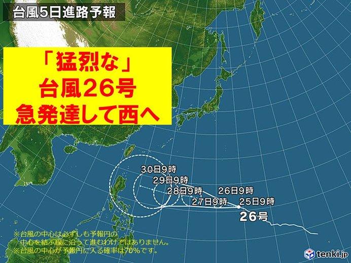 猛烈な台風26号 4年ぶりの急発達?
