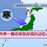 激しい雨の後、今季一番の寒気 積雪の所も