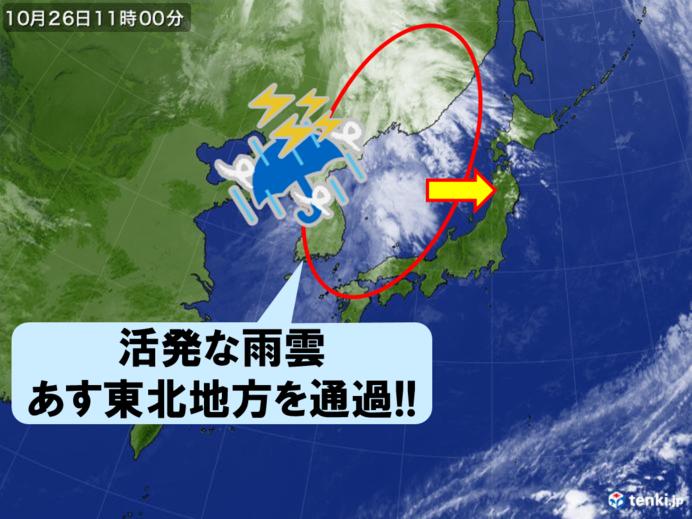 週末 風雨強まる 突風注意 錦秋の東北
