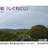 紅葉ともに大きな虹も見れるかな?