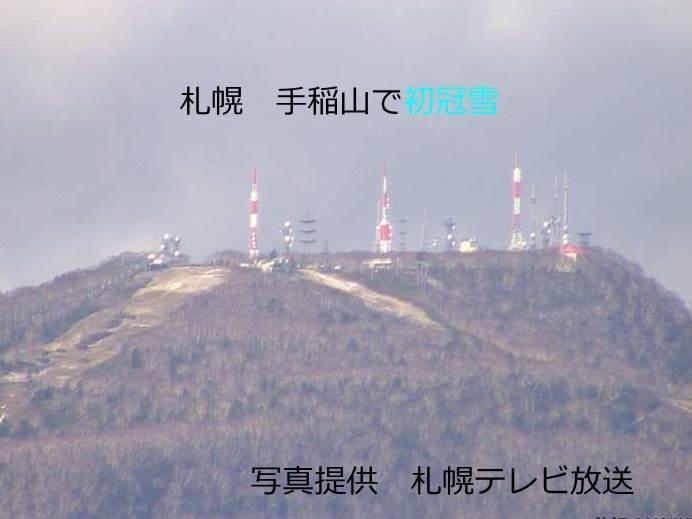 北海道 手稲山や横津岳で初冠雪