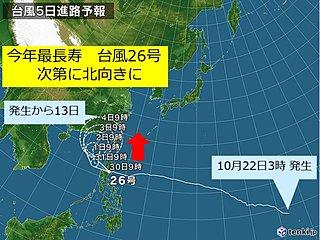 台風26号 今年最も長生き台風に