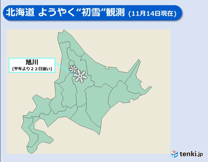 旭川などで初雪 今シーズン全国初
