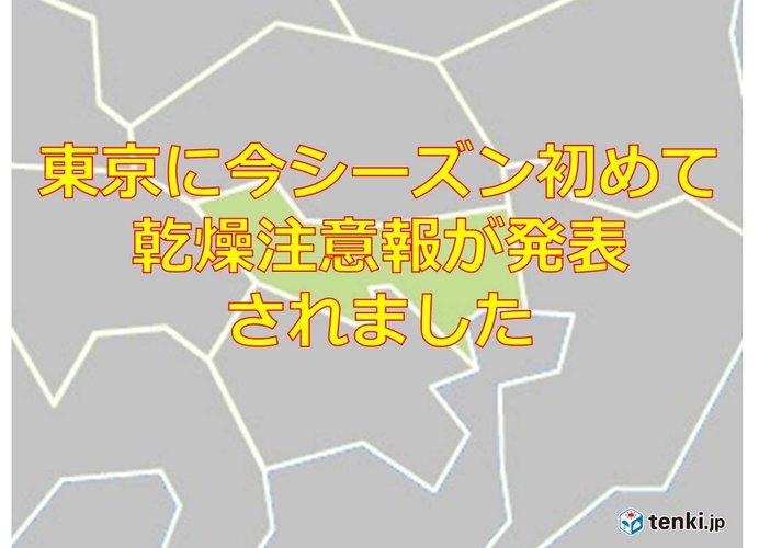 東京に乾燥注意報発表 今季初めて