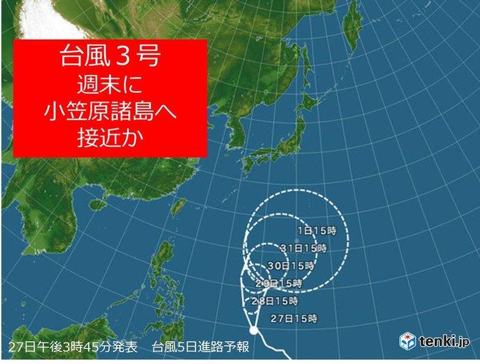 台風3号 史上初 3月に接近か